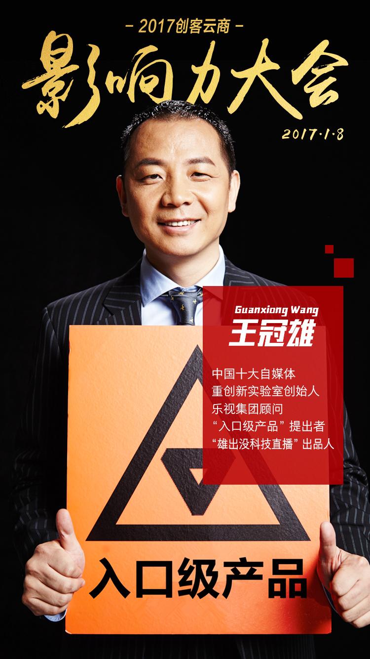 2017年中国产业互联网高峰论坛暨2017创客云商影响力大会即将到来,届时大咖们将会在现场等你到来。 今日大咖公布:王冠雄
