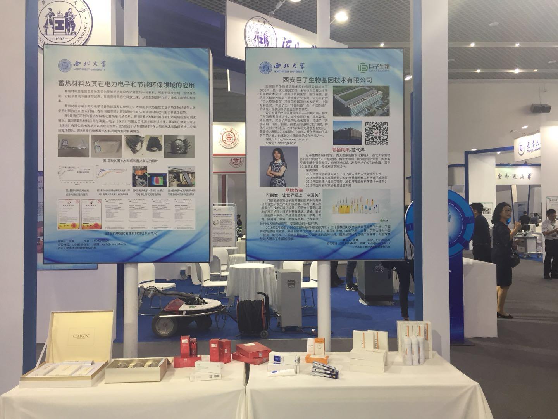 """近日,第二届中国高科技成果交易会在广东惠州举行,巨子生物携手西北大学共同参加,进行了""""类人胶原蛋白""""技术转化的成果展示,推动了产学研深度融合,为高质量发展提供科技支撑。 同时,巨子生物又与创客云商联手,发力社交电商平台,建立产品与消费者之间的联系,真正做到了科研成果转化与市场导入,实现了""""全链条""""产业化的发展。"""
