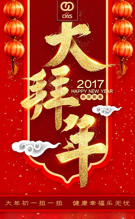 大年初一扭一扭,健康幸福乐无忧 创客云商祝您新年快乐