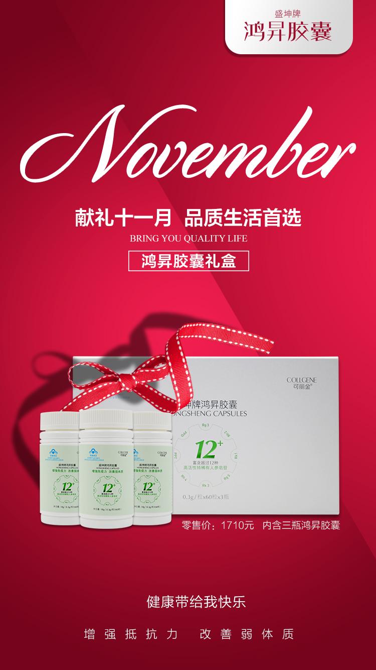 11月新礼驾到,11月2号上午10点,鸿昇胶囊健康礼盒即将上线,健康让我快乐!首批2000盒从此送礼更有面儿!