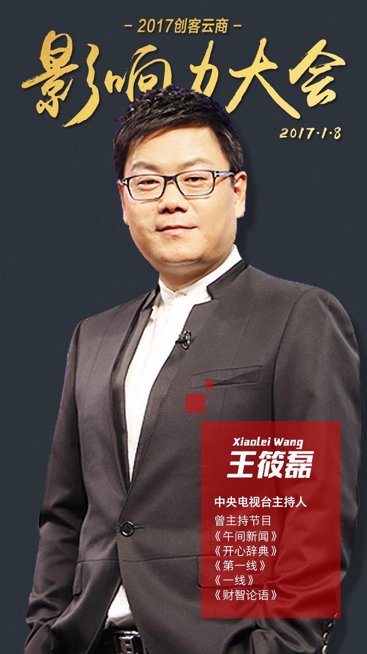 2017年中国产业互联网高峰论坛暨2017创客云商影响力大会即将到来,届时大咖们将会在现场等你到来。 今日大咖公布:王筱磊