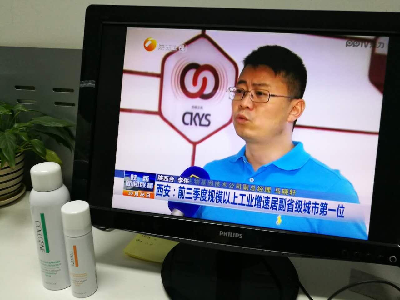 昨天创客云商,巨子生物,三角防务上陕西新闻联播了