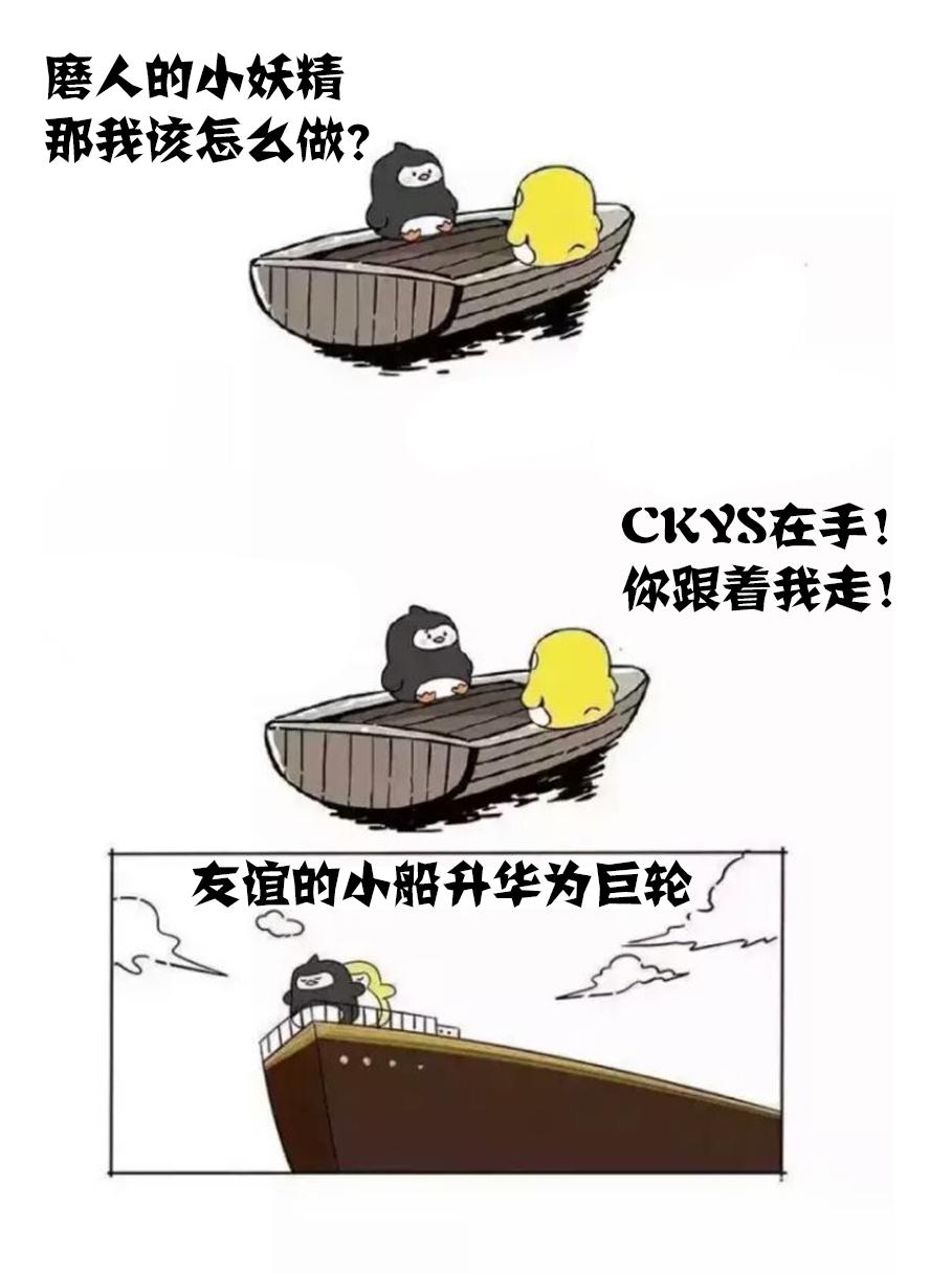 友谊的小船说翻就翻!~