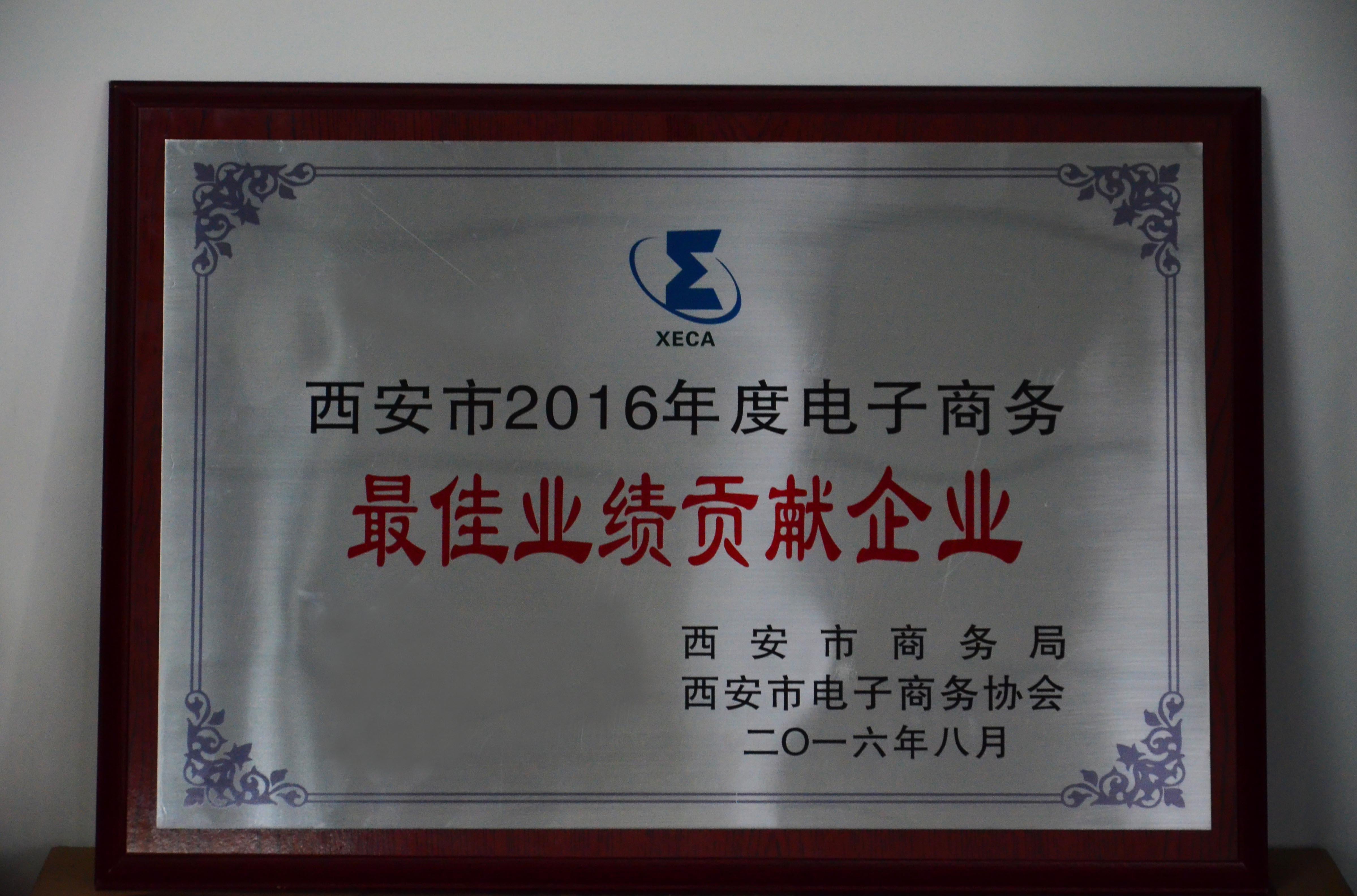 恭喜创客云商获得西安市2016年电子商务最佳业绩贡献企业奖