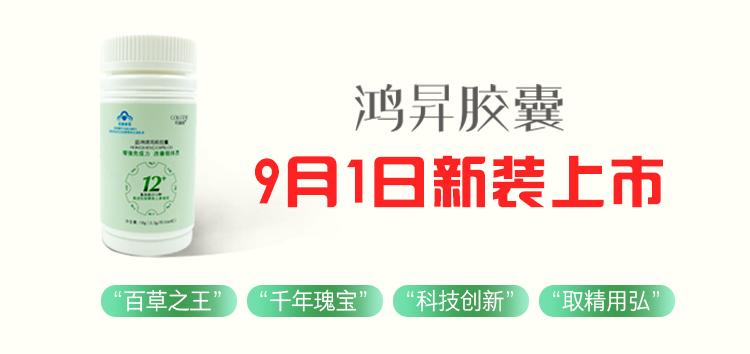 通知: 由于药监局审核报告9.1日发布 鸿昇胶囊新装上市推迟2日,9月1日正式上线!