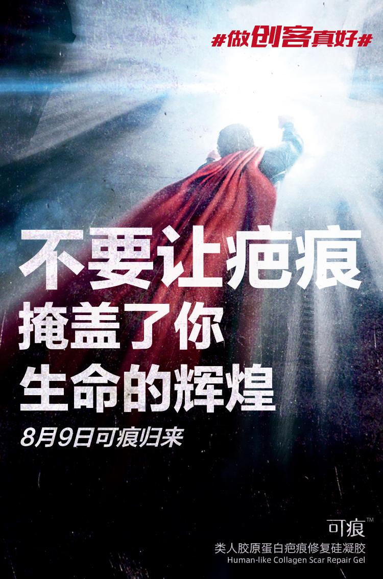 不一定要穿超人装才是超级英雄,当你被不同的人需要着、期待着,很多事只有你才能完成,在别人眼里你就是超级英雄!——致可痕